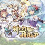 剣と幻想のアカデミアR ユーザー同士の対戦が熱いタワーディフェンスバトル