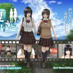 夏、めいと。 フルアニメーション3DCGが売りのエロゲーアプリ