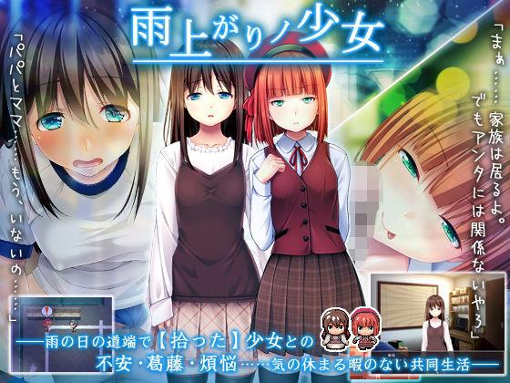 雨上がりノ少女 家出少女との恋愛シミュレーションエロゲーアプリ