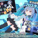 魔法闘姫フロスティア コマンド入力で戦闘するエロゲーアプリ